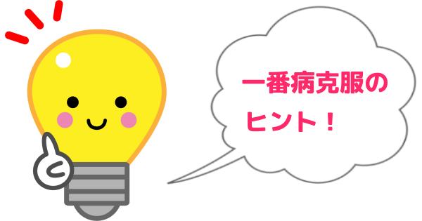 ピカッと光る電球