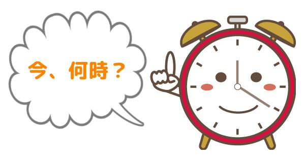 「今、何時?」質問する目覚まし時計