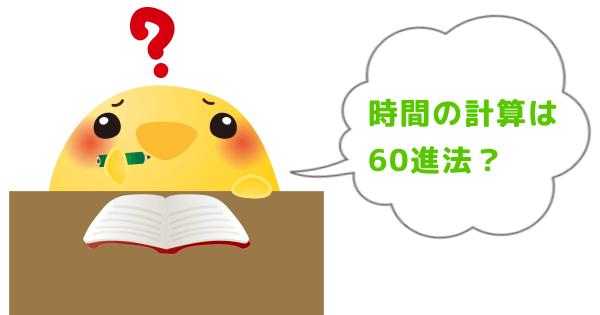 「時間の計算は60進法?」よく分からないヒヨコちゃん