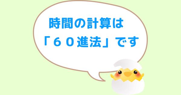 「「時間の計算は「60進法」です」とヒヨコちゃん