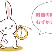 時計を持っているウサギ「時間の概念や計算て、むずかしいね。」