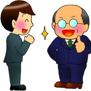職場の上司と部下コミュニケーション