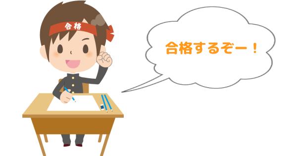 「合格するぞー!」受験勉強を頑張る中学生