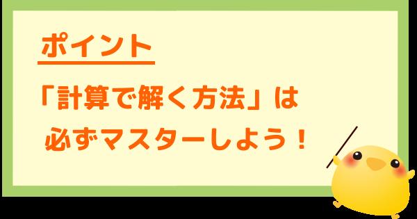 「「計算で解く方法」は必ずマスターしよう」と書かれたボードとヒヨコちゃん