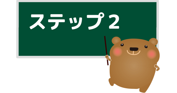 「ステップ2」と書かれた黒板とクマ