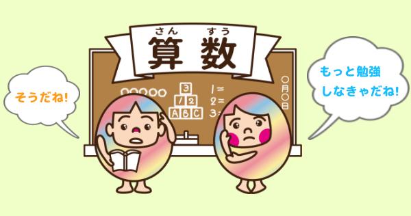 高等特別支援学校の入試模擬問題 レシピの計算問題(算数)を攻略!