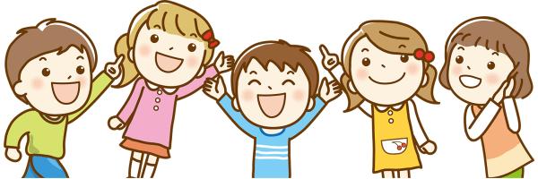 笑顔いっぱいの子どもたち