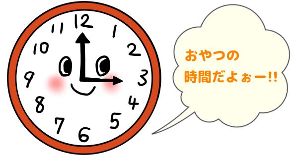 発達障害 アナログ時計はむずかしい?「○時ちょうど」の攻略(高等特別支援学校の入試の過去問題から)
