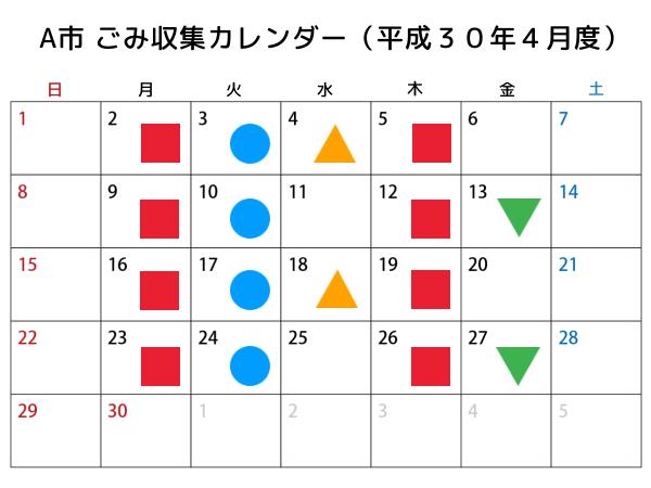 ごみ回収カレンダー