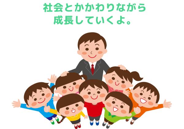 学校の先生と児童たち