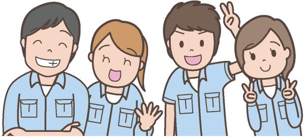 笑顔の職場の仲間たち