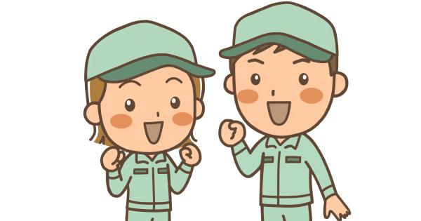 ガッツポーズをしている作業服の男性と女性