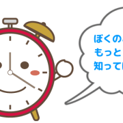 目覚まし時計「ぼくのこと、もっと知ってほしいな!!」