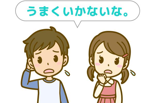 悩んでいる男の子と女の子