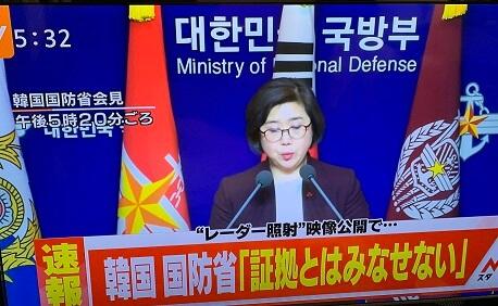 韓国国防省、レーダー照射映像公開で「客観的証拠とは見なせない」「事実関係をごまかしている」と反発へ