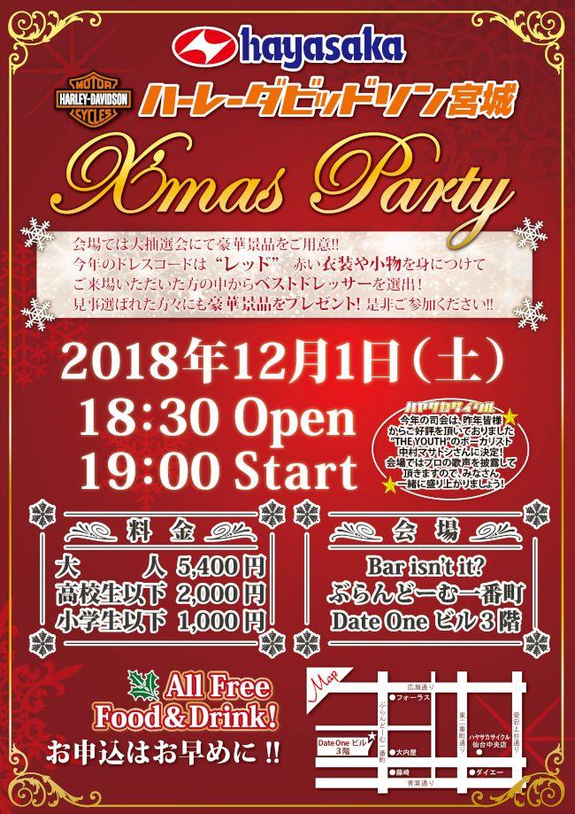 2018クリスマスパーティーポスター仙台B4__s