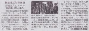 琉球新報20181005