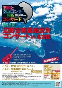 第15回辺野古コンサートチラシ表2