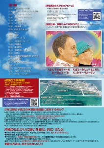 第15回辺野古コンサートチラシ裏2