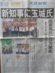 琉球新報20181001