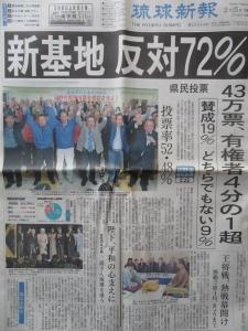 琉球新報20190225