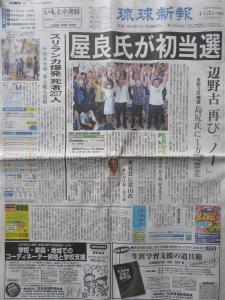琉球新報20190422