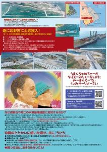 henoko0321_u.jpg