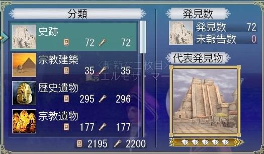 大航海時代 Online_1709
