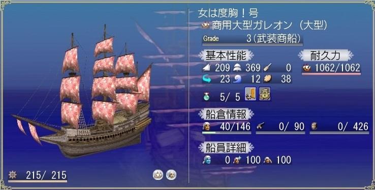 大航海時代 Online_1743
