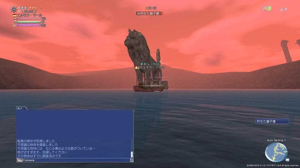 大航海時代 Online_127