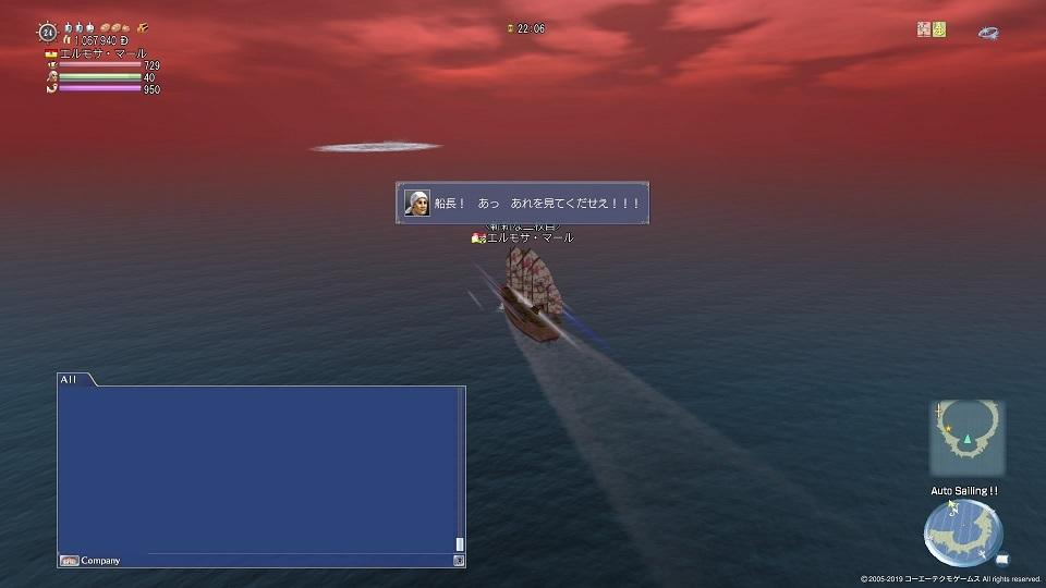 大航海時代 Online_166