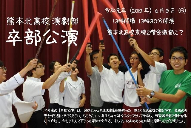 卒部公演宣伝写真