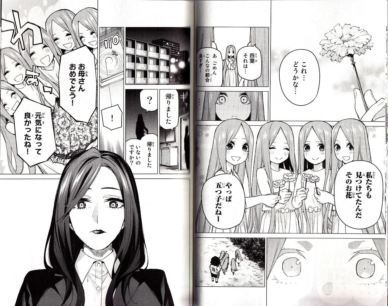 5 等 分 の 花嫁 最終 巻