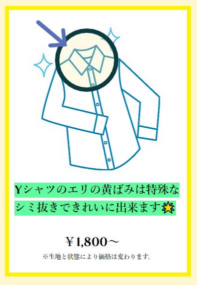 Yシャツ エリ