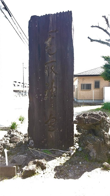 香取神宮 一の鳥居社号碑