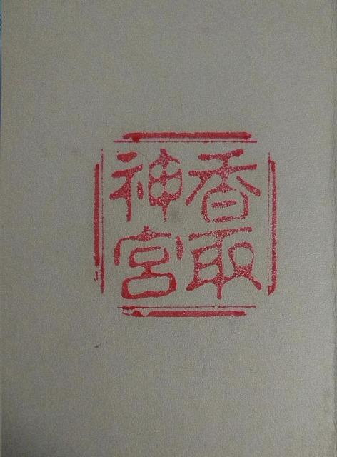 香取神宮 戦前御朱印