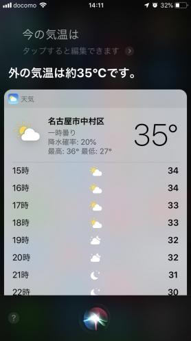 190730temperature.jpg