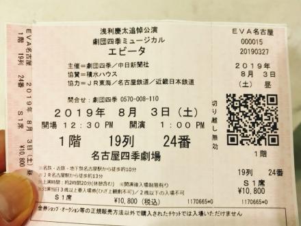 190803 ticket