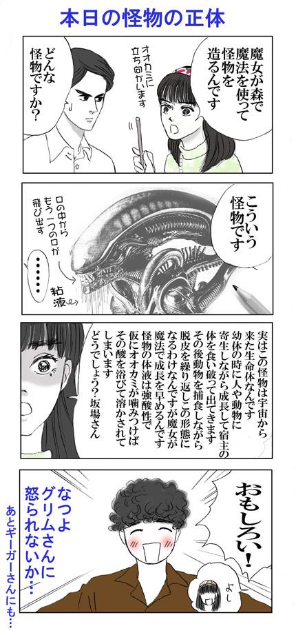 natsuzora1