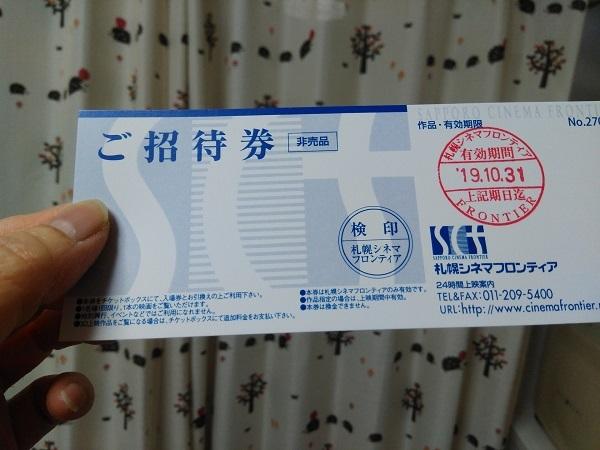 20190419用・ご招待券