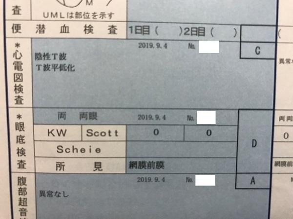 20190927用・心電図と眼底検査