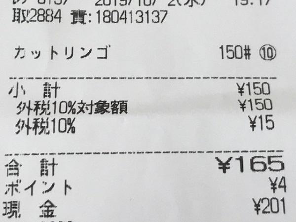 20191002用・りんごのレシート