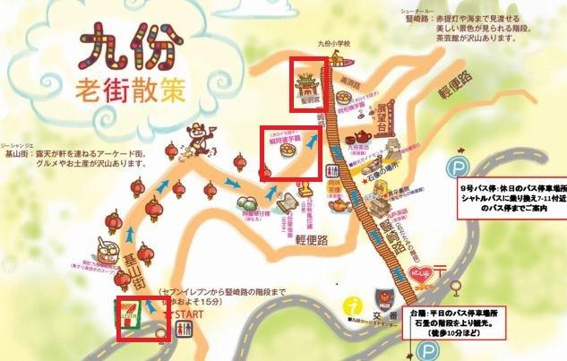 九分地図1