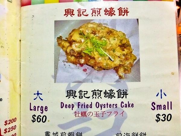 香港の牡蠣オムレツ