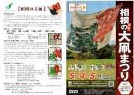 相模の大凧まつり 2019/5/4(土)