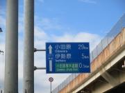 小田原厚木道路手前