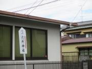 六所神社の札