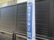 2019/8/11 鎌倉市扇ガ谷3丁目2