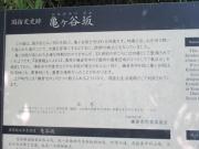 2019/8/11 亀ヶ谷坂