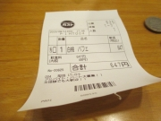 2019/8/11 ガスト中央林間店